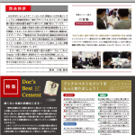 Newsletter Vol.12