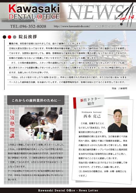 Newsletter Vol.14-1